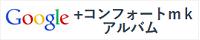 Google フォトアルバム,プラスコンフォートエムケイ