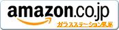 アマゾン販売ガラスステーション東京