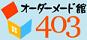 403(ヨンマルサン)