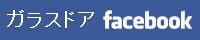 ガラスドア facebookサイト